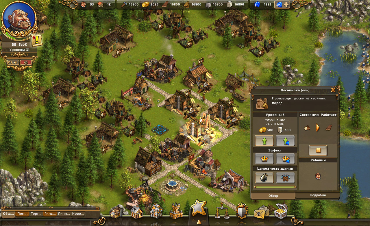 The Settlers Online - Screenshot 2/6